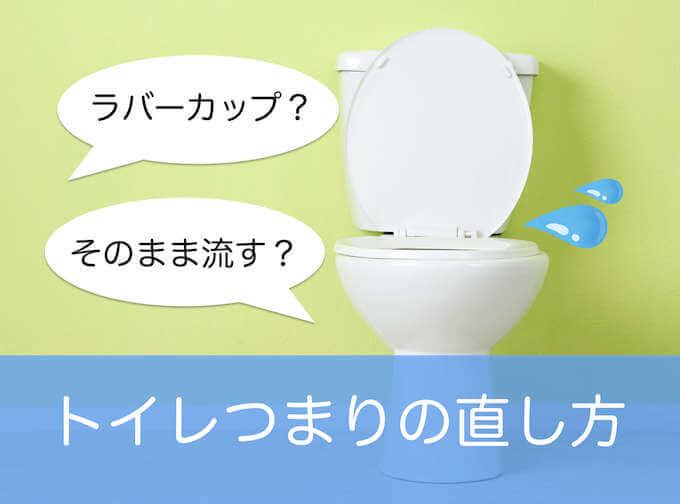 トイレつまり 少しずつ流れる